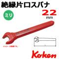 KOKEN コーケン工具 INW1513-22の通販は原工具へ。