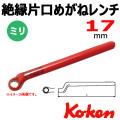 KOKEN コーケン工具 INW1613-17の通販は原工具へ。
