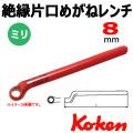 KOKEN コーケン工具 INW1613-8の通販は原工具へ。