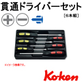 KOKEN コーケン工具 PK166PS-6の通販は原工具へ。