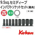KOKEN コーケン工具 RS13301X-9の通販は原工具へ。