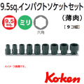 KOKEN コーケン工具 RS13401M-9の通販は原工具へ。