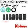 KOKEN コーケン工具 RS14124-7の通販は原工具へ。