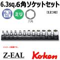 KOKEN コーケン工具 RS2400MZ-12の通販は原工具へ。