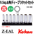 KOKEN コーケン工具 RS3300MZ-8の通販は原工具へ。