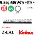 【メール便可】 Koken(コーケン) 3/8sq  Z-EAL 6角スタンダードソケットレールセット RS3400MZ/12