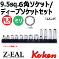 KOKEN コーケン工具 RS3X00MZ-12の通販は原工具へ。