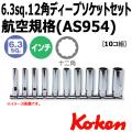 KOKEN コーケン工具 RSAS2305A-10の通販は原工具へ。