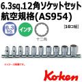 KOKEN コーケン工具 RSAS2405A-10の通販は原工具へ。