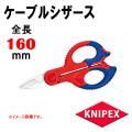 Knipex 9505-155