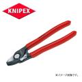 【メール便可】 KNIPEX クニペックス  ケーブルカッター   9521-165