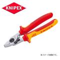 【メール便可】 KNIPEX クニペックス  絶縁ケーブルカッター   9526-165