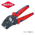 KNIPEX クニペックス  エンドスリーブ用圧着ペンチ   9753-09