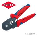 KNIPEX クニペックス  エンドスリーブ用圧着ペンチ   9753-14
