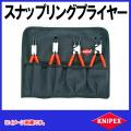 Knipex 精密スナップリングプライヤー 001956