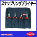 Knipex スナップリングプライヤー 001957