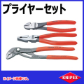 KNIPEX 3本プライヤーセット