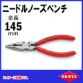 Knipex ニードルノーズペンチ