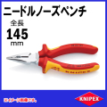 Knipex 絶縁プライヤー