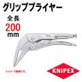 Knipex 4014-200 グリッププライヤー