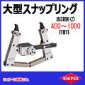 Knipex 4610-100 大型スナップリングプライヤー