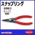 Knipex 4831-J0 スナップリングプライヤー