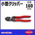 Knipex 小型ニッパー 7101-160