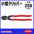 Knipex 小型ニッパー 7101-250
