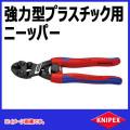 Knipex 強力型プラスチック用ニッパー