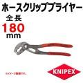 KNIPEX 8551-180A-TJ