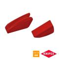 Knipex プライヤーレンチカバーグリップ