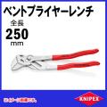 Knipex ベントプライヤー 250mm 8643-250
