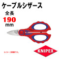 Knipex ケーブル シザース