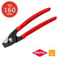 Knipex ケーブルカッター
