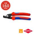 Knipex 9512-160 ケーブルカッター