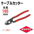 Knipex 9541-165 ケーブルカッター(バネ付)ストリップ付