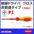 Knipex 9824-01 絶縁ドライバー