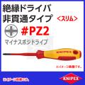 KNIPEX クニペックス  スリム絶縁ドライバー (マイナスポジドライブ) PZ2
