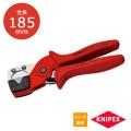Knipex パイプカッター プラスチック用