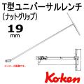 Koken コーケン 山下工業研究所 T形ロングソケットレンチ