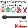 Koken エクステンションインパクトソケット
