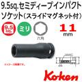 Koken 13300XG-11 セミディープソケット