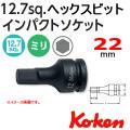 Koken インパクトヘックスビットソケット 22mm