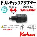 Koken ドリルチャックアダプター 14184-3/8x24UNF
