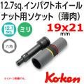 Koken インパクトホイルナットセット