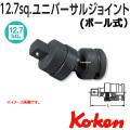 Koken ユニバーサルジョイント