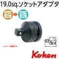 Koken インパクト変換アダプター 16644A-B