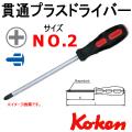 Koken コーケン 山下工業研究所 貫通ドライバー