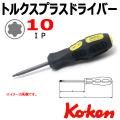 Koken トルクスプラス 10IP ドライバー