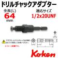 Koken 184.64-1/2x20UNF ドリルチャックアダプター